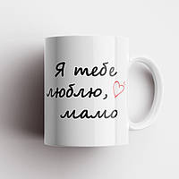 """Чашка подарунок Мамі. Чашка з принтом """"Я тебе люблю, мамо"""". Чашка з фото, фото 1"""