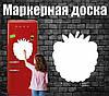 Маркерная доска на холодильник Малинка (30х40см)