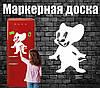 Маркерная доска на холодильник Джерри (30х40см)