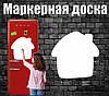 Маркерная доска на холодильник Домик (30х40см)