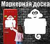 Маркерная доска на холодильник Мартышка (30х40см)