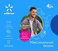 """Стартовый пакет Киевстар """"Максимальний Безлім"""" месячный пакет включен 4G"""