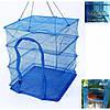 Сітка для сушіння риби грибів овочів і фруктів сушарка на повітрі Синій