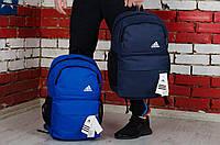 Рюкзак Adidas (Адидас) синий электрик спортивный мужской   женский РАСПРОДАЖА