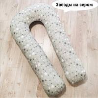 Подушка для беременных и кормления 150см U-образная Хлопок и Холлофайбер