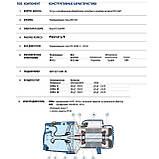 Электронасос самовсасывающий бытовой Pedrollo JSWm 1BX, фото 7