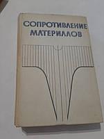 Сопротивление материалов Г.Писаренко