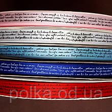 """Лента атласная 1.2 цветная с рисунком """"письмо"""", ширина 1.2см, цвета разные (1моток- 23м)"""