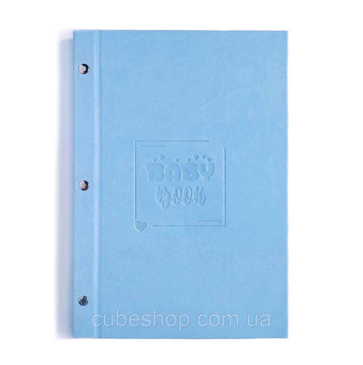 Первый альбом малыша Baby Book голубой (русский язык)