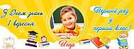 Чашечка з Днем Знань 1 Вересня, з фото дитини та вашим текстом, фото 1