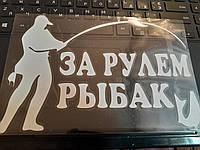 Винил виніл наклейка шильд значек эмблема украшение шильдик для автомобиля авто РЫБАК ЗА РУЛЕМ
