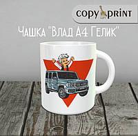 Чашка: Влад А4 (Гелик)