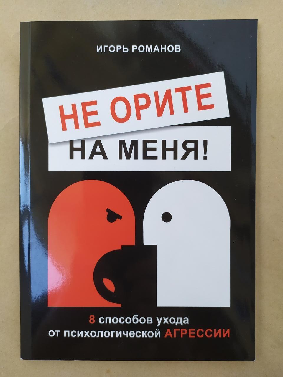 Игорь Романов. Не орите на меня