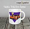 Чашка: Влад А4 (Ламборгини