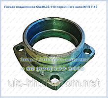 Гніздо підшипників СШ20.37.110 первинного валу КПП трактора Т-16, СШ-2540, Д-21