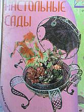 Попова Настільні сади. Попова настільні сади. М., 2005.