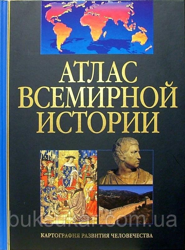 Атлас всемирной истории. Картография развития человечества