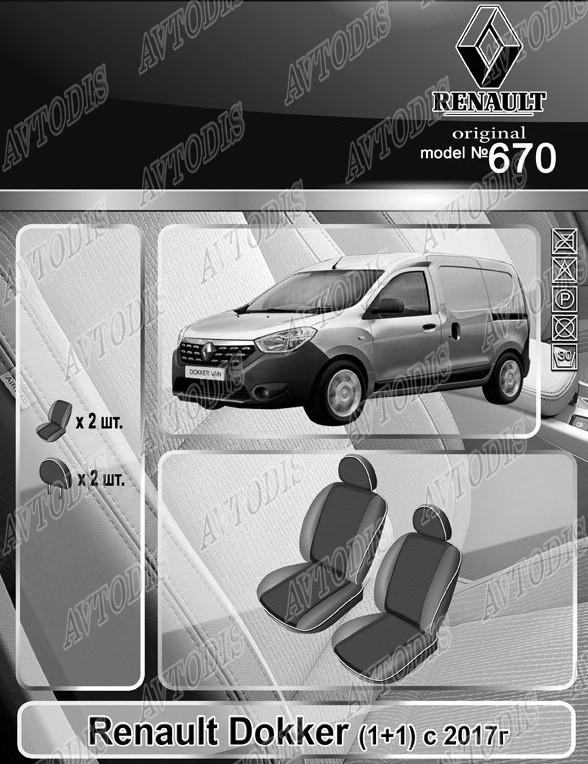 Авточехлы Renault Dokker (1+1) 2017- EMC Elegant