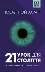 """Ювал Ной Харарі """"21 урок для 21 століття"""""""