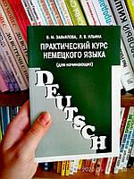 Deutsch практический курс немецкого языка для начинающих Завьялова