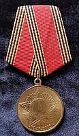 """Юбилейная медаль """" 60 лет победы в Великой Отечественной Войне"""""""