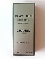 Масляный мини парфюм CHANEL EGOISTE PLATINUM 7 ML DIZ