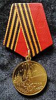 """Юбилейная медаль """" 50 лет победы в Великой Отечественной Войне"""""""