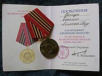 """Юбилейная медаль """" 65 лет победы в Великой Отечественной Войне"""""""