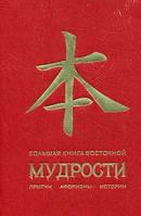 Большая книга восточной мудрости Евтихов О