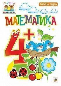 Математика. 4+. Тетяна Будна.