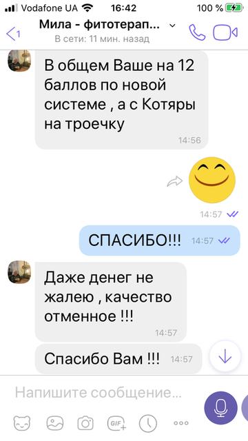 Большой заказ: Витрина V175, Шкаф V364, Полка V50, 2шт Маникюрных стола А104 от Зубко Людмилы из Одессы 62