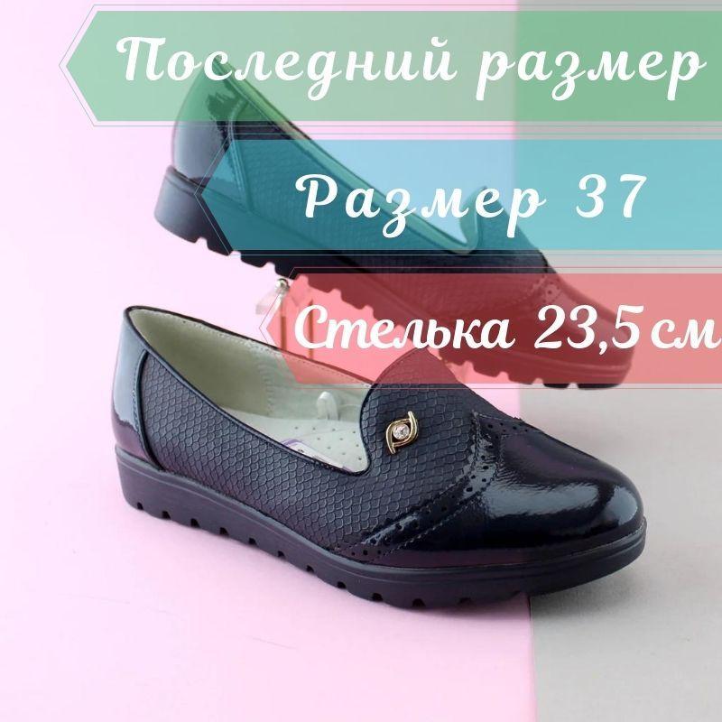 Туфлі лофери на дівчинку, шкільна дитяче взуття тм Тому.m р. 36,37
