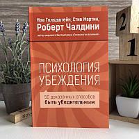 Психология убеждения - Роберт Чалдини