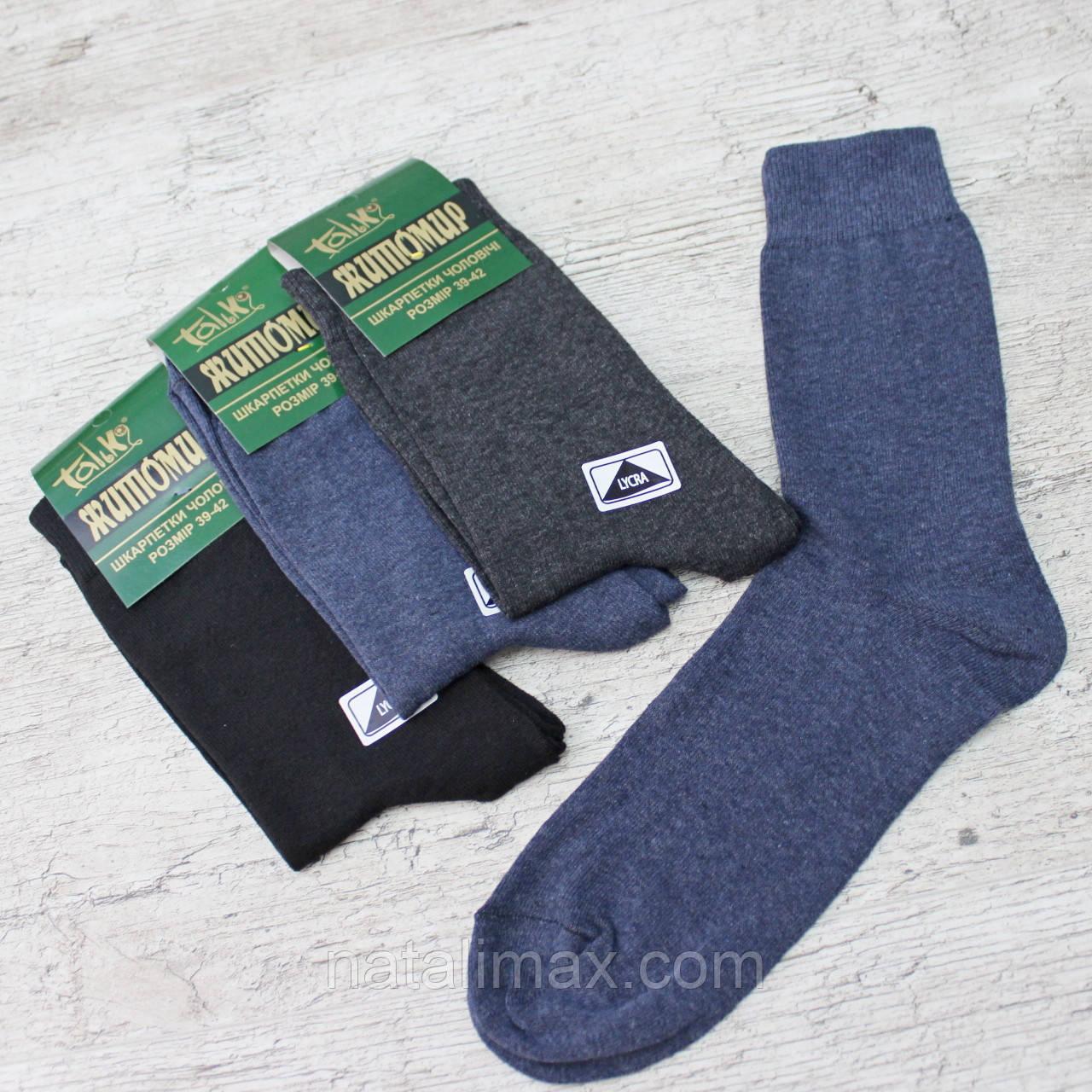 """Мужские качественные носки """"Житомир"""",42-45 р-р.. Носки мужские"""