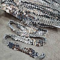 Пайетки на эластичной ленте 20мм Silver, 1м