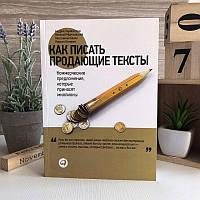 Как писать продающие тексты: Коммерческие предложения, которые приносят миллионы - Николай Мрочковский