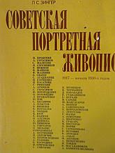 Зінгер Л. С. Радянська портретний живопис 1917 - початку 1930 років. М. Образотворче мистецтво 1978р.
