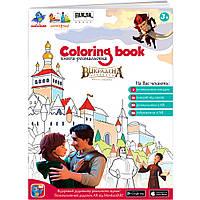 """Книга-розфарбування """"Вкрадена принцеса: Руслан і Людмила"""" Monticolar (9786177743025)"""