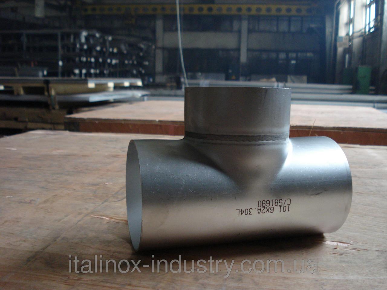 Тройник DIN 2615 нержавеющая сталь 159х3