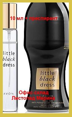 Набор AVON LITTLE BLACK DRESS