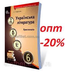 6 клас / Українська література. Хрестоматія / Черсунова / Освіта