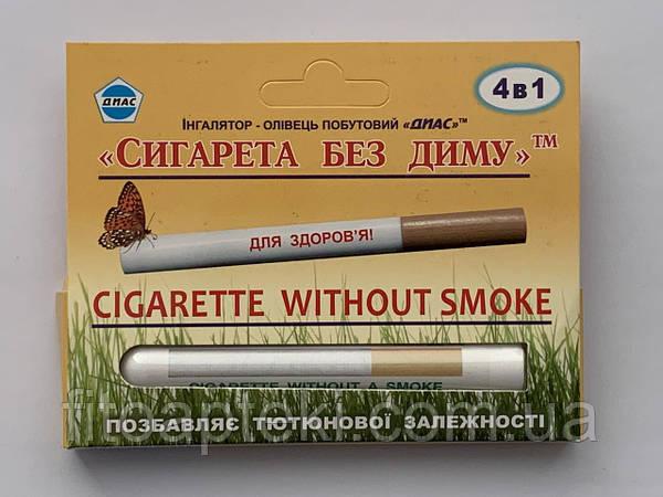 купить сигареты без никотина в аптеке