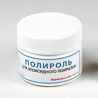 Полироль (Паста) для полировки изделий из эпоксидной смолы, ТМ Просто и Легко, 50 г, фото 1
