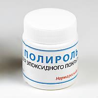Паста (Поліроль) для епоксидної смоли, ТМ Просто і Легко, 10 м, фото 1
