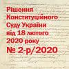 РІШЕННЯ  КОНСТИТУЦІЙНОГО СУДУ УКРАЇНИ  18 лютого 2020 року  № 2-р/2020