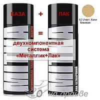 Эмаль базовая 62 U Хаки бежевая металлик + Лак аэрозоль 400мл Mitka