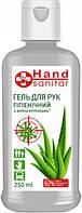 Антисептичний Спиртової Гель Для Рук Гігієнічний Hand sanitar Хенд Санітар 250 мл