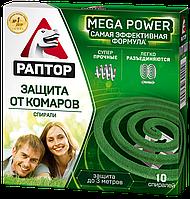 Защита От Комаров Спирали Без Запаха Раптор Mega Power 10 шт
