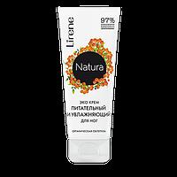 Lirene NATURA крем Поживний і зволожуючий для ніг Органічна обліпиха,75мл