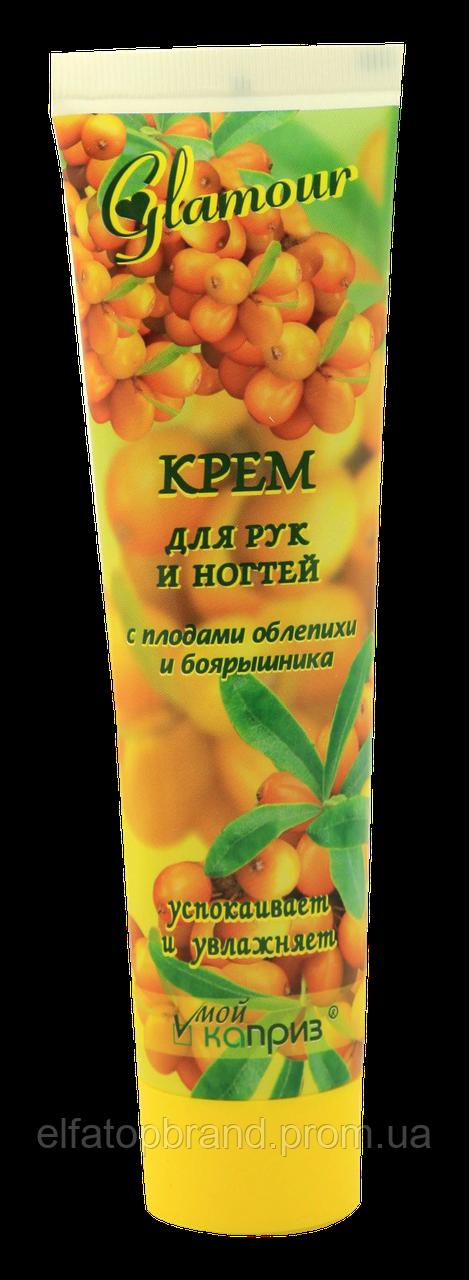 АЛЬЯНС Крем для рук МК Гламур з екстрактами плодів обліпихи та глоду  100 мл